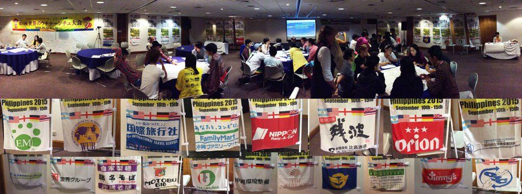 世界若者ウチナーンチュ大会inフィリピン