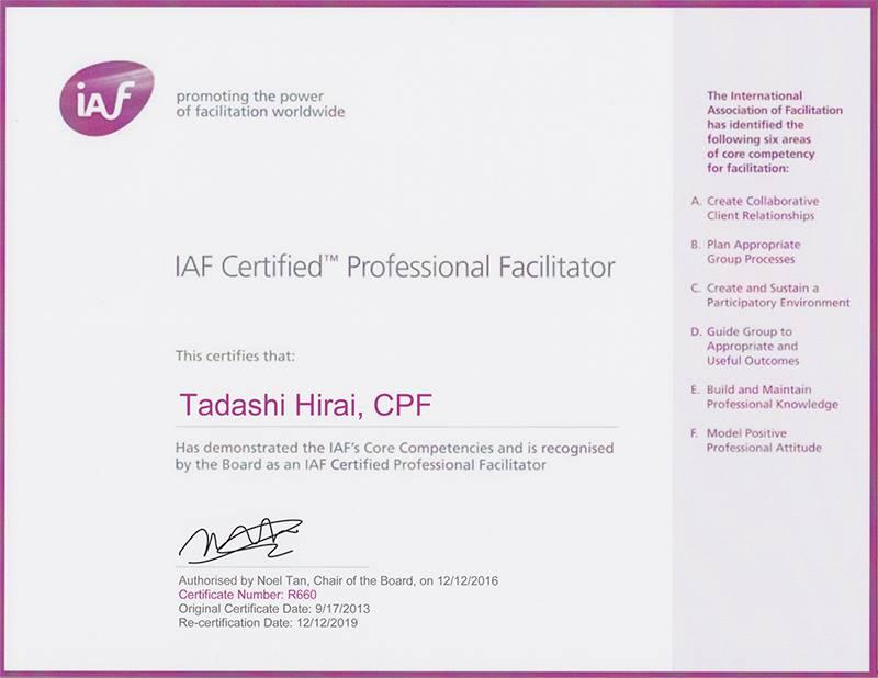 IAF認定™プロフェッショナルファシリテーター証書